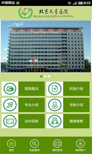 北京儿童医院 V4.2.4 安卓版截图4