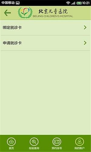 北京儿童医院 V4.2.4 安卓版截图2