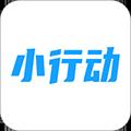 小行动 V1.5.43 安卓版