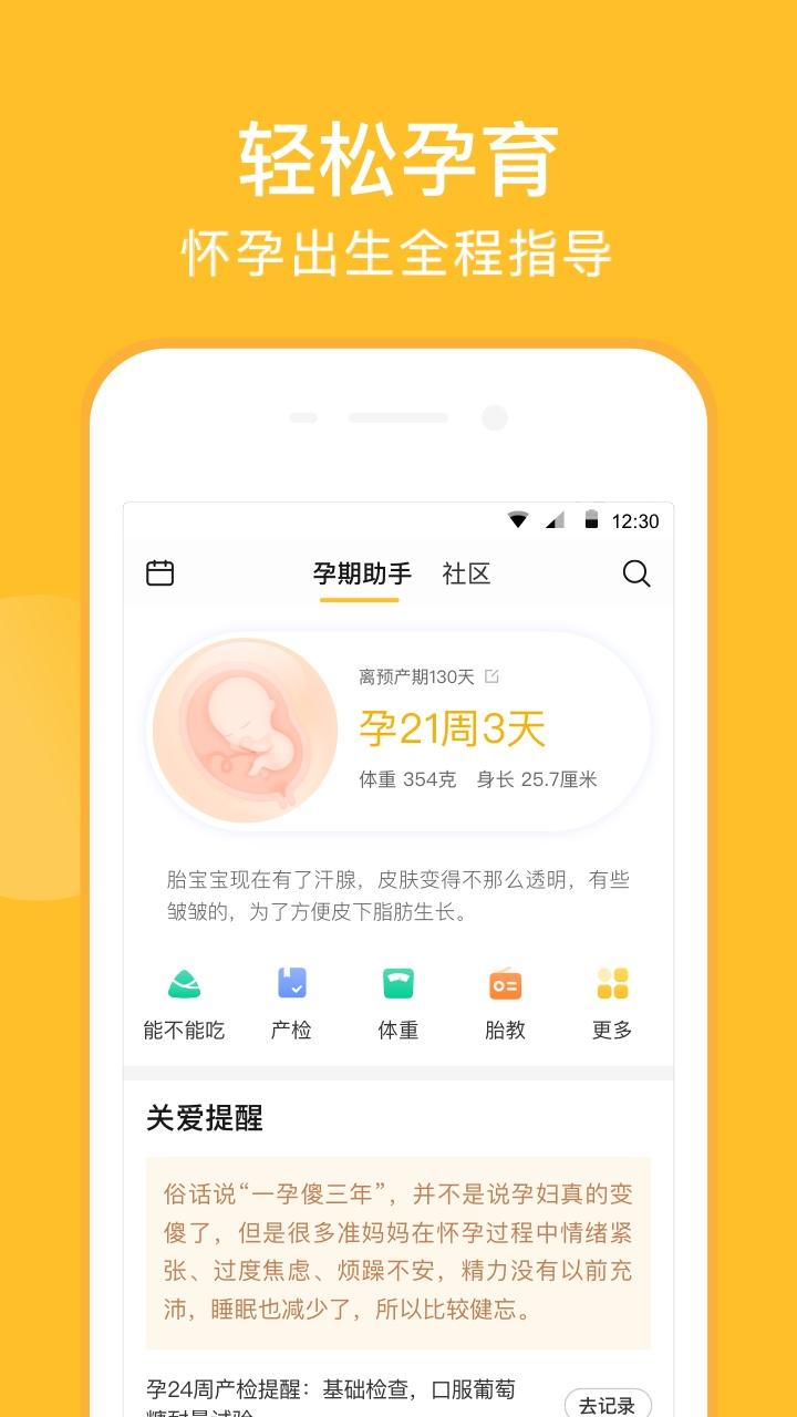 亲宝宝手机版 V9.4.8 安卓官方版截图3
