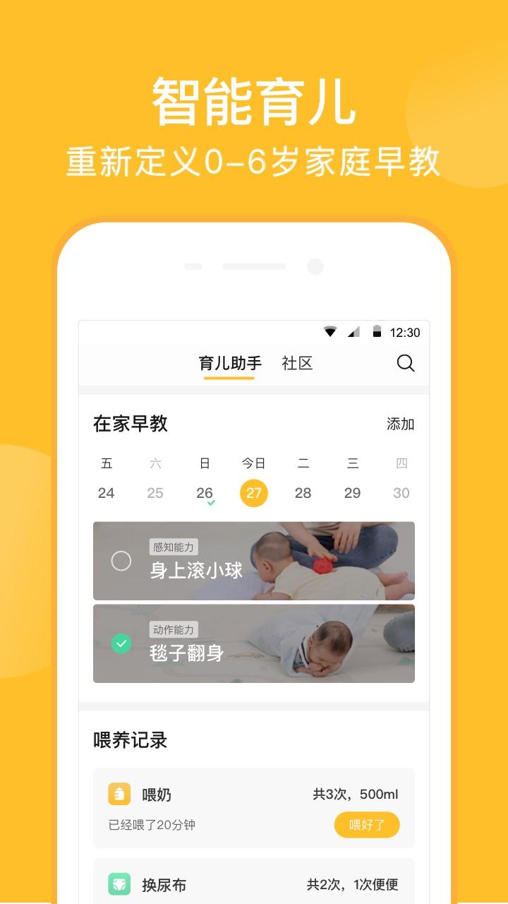 亲宝宝手机版 V9.4.8 安卓官方版截图2