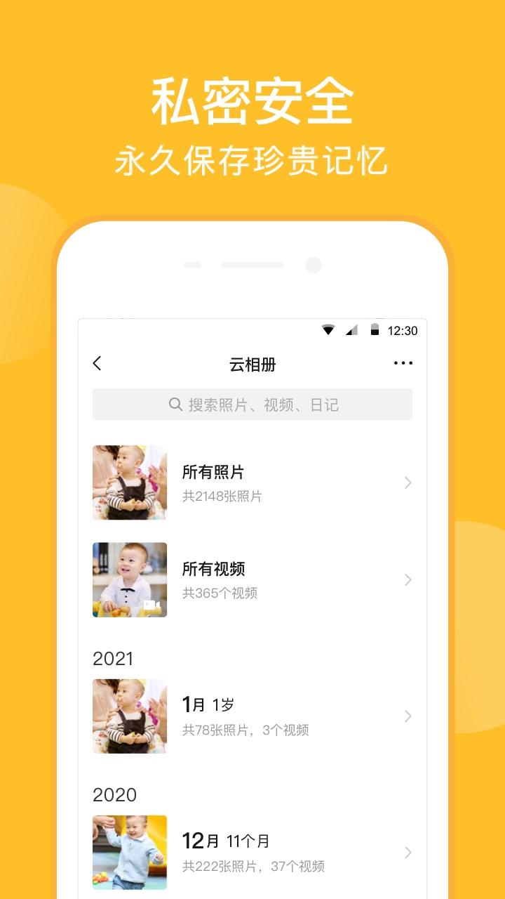 亲宝宝手机版 V9.4.8 安卓官方版截图4