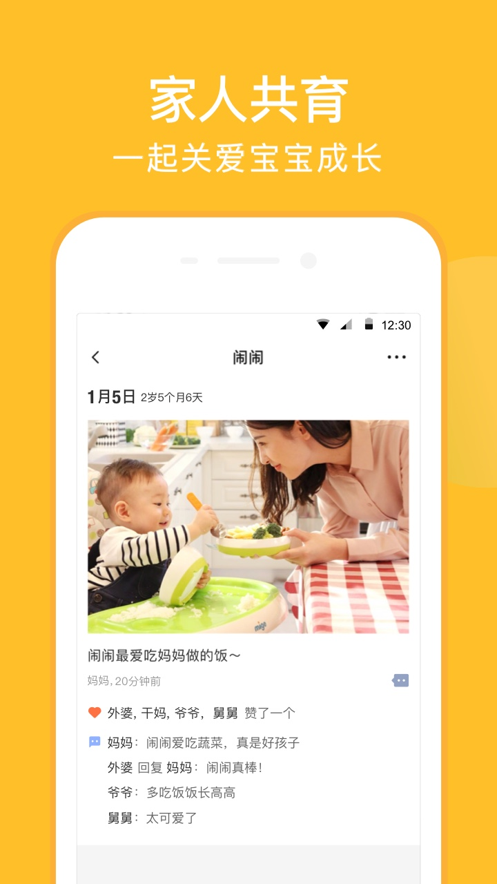 亲宝宝手机版 V9.4.8 安卓官方版截图5