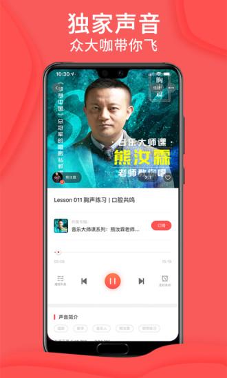 爱音斯坦FM V4.6.6 安卓版截图2