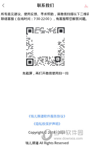 钱儿频道APP下载