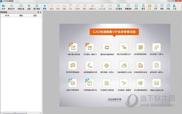 CAD快速看图PC破解版下载