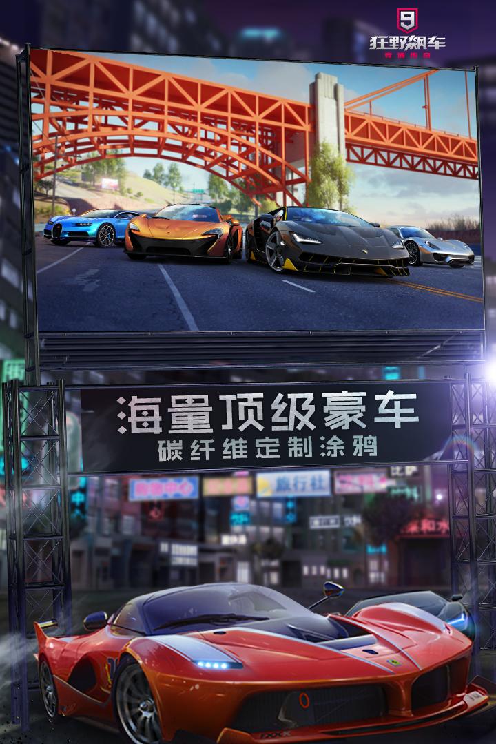 狂野飙车9无限点券版 V2.8.0k 安卓版截图3
