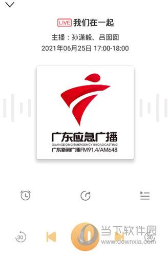 粤听电台APP下载