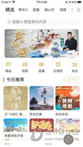 粤听最新app下载