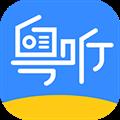 粤听 V4.3.2 安卓最新版