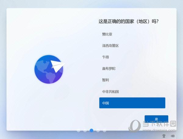 Windows11中文版镜像文件下载