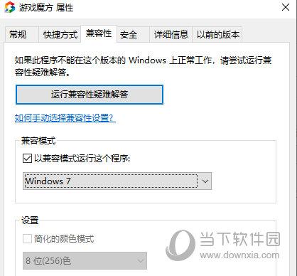 兼容性设置为Win7