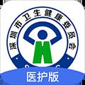 深圳医护 V1.16.0 安卓版