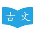古文学习助手 V1.0.2 安卓版