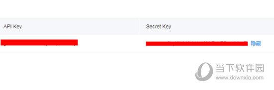 成功获取到Key和Secret