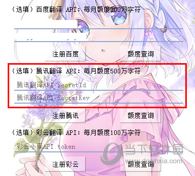 百度翻译API