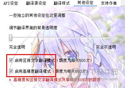 启用高精度翻译模式