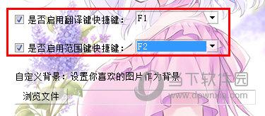 翻译的快捷键