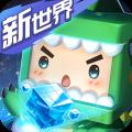 迷你世界台湾版 V1.0.5 安卓版