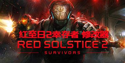 红至日2幸存者修改器