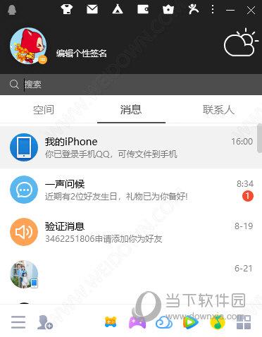 腾讯QQ绿色免安装版