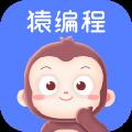 猿编程客户端 V3.1.1 官方最新版