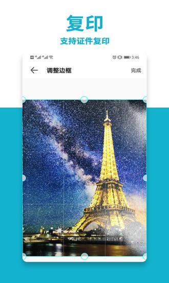 爱普生打印机 V1.2 安卓版截图3