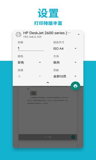 爱普生打印机 V1.2 安卓版截图5