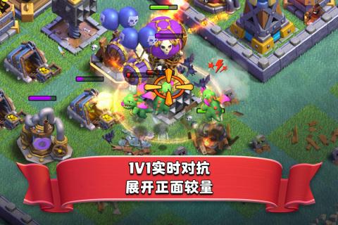 部落冲突vivo官方正版 V14.93.4 安卓最新版截图5