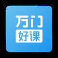 万门好课 V7.4.1 安卓版