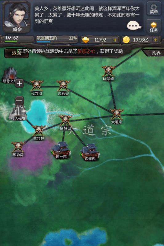 仙侠第一放置 V3.9.0 安卓版截图3