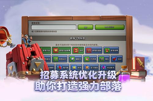 部落冲突快手版本 V14.93.4 安卓版截图2