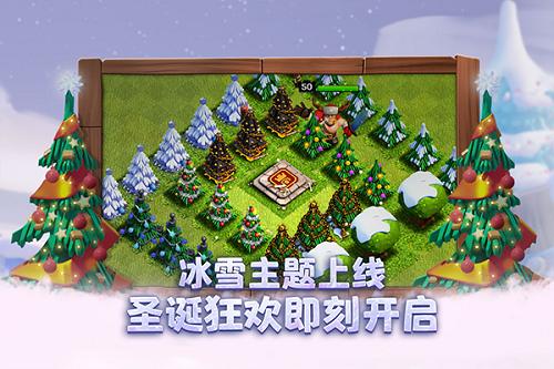 部落冲突魅族版最新版 V14.93.4 安卓版截图1