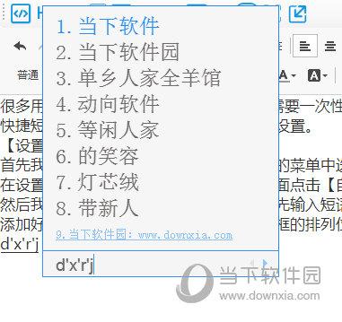 QQ输入法设置快捷短语