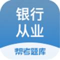 银行从业题库 V2.7.3 安卓版