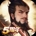 朕的江山腾讯版本 V2.13.41 安卓版