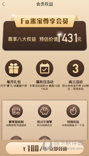 Fa米家app官方免费下载