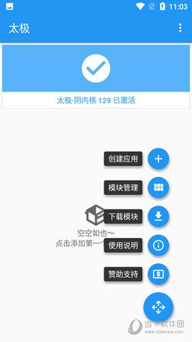 太极app最新版本