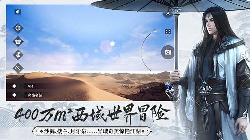 一梦江湖百度版 V54.0 安卓版截图2