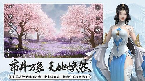 一梦江湖百度版 V54.0 安卓版截图3