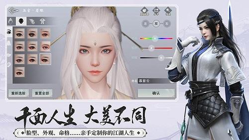 一梦江湖百度版 V54.0 安卓版截图5