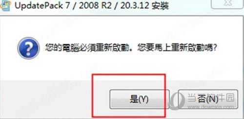 Win7离线更新补丁包