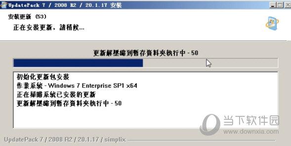 updatepack7r2-20.6.11补丁
