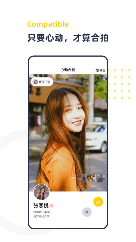 青芒校园手机版 V2.6.83 安卓版截图3