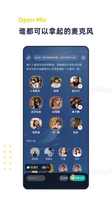 青芒校园手机版 V2.6.83 安卓版截图1
