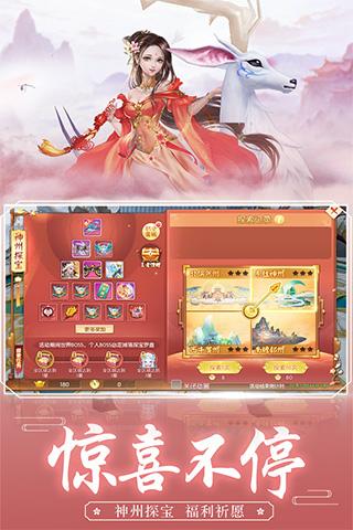 王者修仙红包版 V0.4.111 安卓版截图4