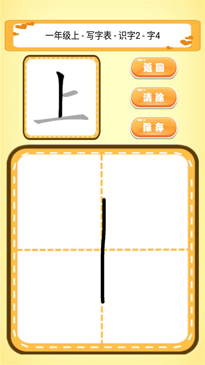 跟我一起学写字 V1.0.3 安卓版截图2