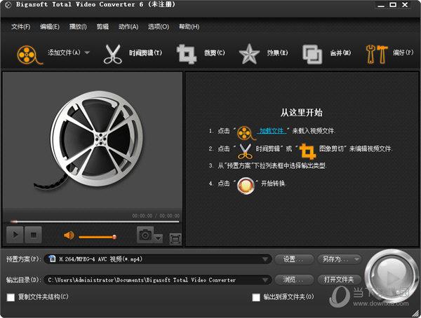 m3u8视频转码工具电脑版