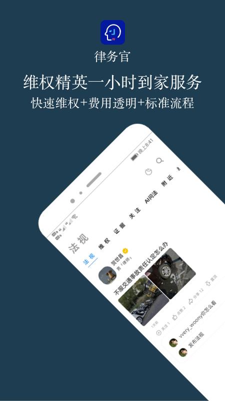 律务官 V1.2.0 安卓版截图3