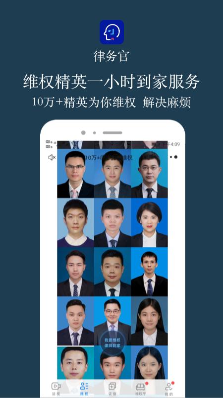 律务官 V1.2.0 安卓版截图1